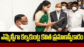 Kalvakuntla Kavitha take oath as TRS MLC In Council | TRS Party | CM KCR | Top Telugu TV