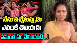 Bigg Boss 4 Telugu Divi Reveals About Samantha Akkineni | Star Maa | Nagarjuna | Top Telugu TV
