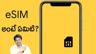 What is esim explained in Telugu