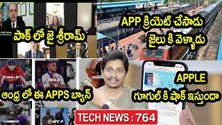 TechNews in Telugu 764:Jai Shree Ram Paks live Zoom,Samsung 8k offer,EA Ban in Ap,realme watch,apple