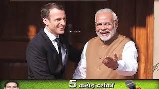 इस्लामिक कट्टरता के सवाल पर फ्रांस के साथ खड़ा हुआ भारत