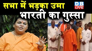 सभा में भड़का Uma Bharti का गुस्सा | जनसभा में खाली कुर्सीं देख नाराज हुईं उमा भारती | #DBLIVE