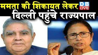 'बीजेपी के लिए काम करते हैं राज्यपाल' | Mamata Banerjee की शिकायत लेकर दिल्ली पहुंचे राज्यपाल |