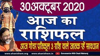 Gurumantra 30 October 2020 Today Horoscope|| आज गोचर प्रतिकूल 3 राशि वाले जातक रहें सावधान ||