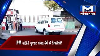 PM મોદીનો ગુજરાત પ્રવાસ,કેવી છે અમદાવાદ-કેવડિયામાં તૈયારીઓ?