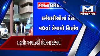 Ahmedabad: દાણાપીઠ મનપા કચેરી કમ્પાઉન્ડની કેન્ટિન બંધ કરાવાઇ