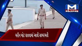 Ahmedabad : રિવરફ્ન્ટની ચારે તરફ પોલીસ ગોઠવાઈ
