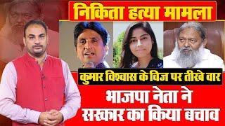 निकिता हत्या मामला : कुमार विश्वास के विज पर तीखे वार | भाजपा नेता ने सरकार का किया बचाव