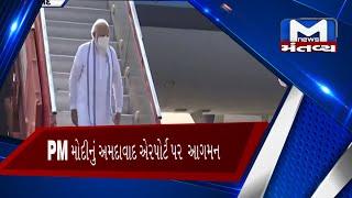 PM મોદીનું અમદાવાદ એરપોર્ટ પર આગમન