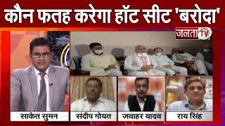 Political Panchayat: क्या इस बार बरोदा उपचुनाव में होगी बीजेपी की जीत...?