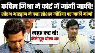 मानहानि केस: BJP के Kapil Mishra ने Kejriwal सरकार के मंत्री Satyendra Jain से बिना शर्त मांगी माफी