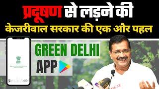 Delhi में Pollution से लड़ने की Arvind Kejriwal सरकार की एक और पहल | Green Delhi App Launch - LIVE