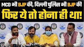 क्या BJP की MCD द्वारा किए जा रहे Privatization का विरोध करना Delhi Police की नज़र में गुनाह है?