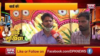DPK NEWS |वार्ड का मुखिया| निर्दलीय पार्षद प्रत्याशी,हेमंत मीणा,वार्ड नंबर 145