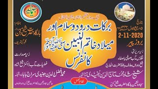 Hujjra e Salwatun Nabi Ka Ek Saal Mukkammal Hone Par Milad E Khatem un Nabein Conference