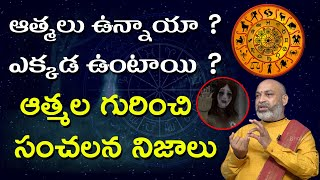 ఆత్మలు ఉన్నాయా? ఎక్కడ ఉంటాయి? ఆత్మల గురించి | Astrologer Nanaji Patnaik | Existence of Ghosts