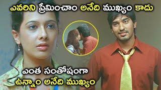 ఎంత సంతోషంగా ఉన్నాం అనేది ముఖ్యం | Latest Telugu Movie Scenes | Bhavani HD Movies