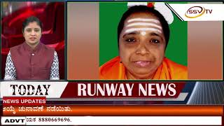 SSVTV RUNWAY NEWS 29-10-2020