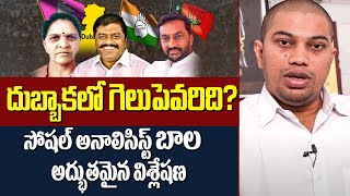 Who will win at Dubbaka By Elections? Social Analyst BALA Analysis | TRS Vs BJP Vs Congress