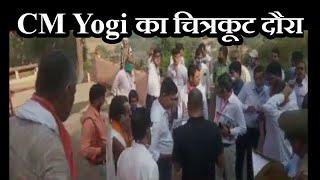 Chitrakoot News | CM Yogi का चित्रकूट दौरा, जन टीवी ने लिया तैयारियों का जायजा | JAN TV