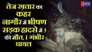 Nagaur Road Accident | तेज रफ़्तार डंपर ने कार को मारी टक्कर, कार के उड़े परखच्चे, 3 की मौत