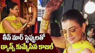 VIDEO : Kajal Agarwal Dancing in her Mehendi Celebrations | Kajal Agarwal Marriage | Top Telugu TV