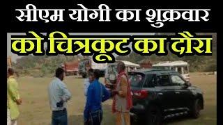 Chitrakoot News | CM Yogi का  चित्रकूट  दौरा, विकास कार्यों का करेंगे अवलोकन | JAN TV