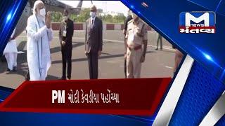 PM મોદી કેવડીયા પહોંચ્યા