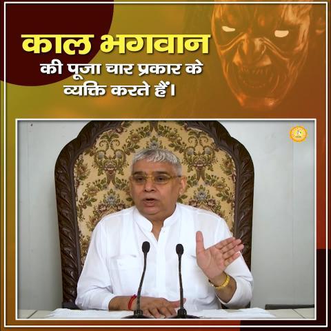 काल भगवान की पूजा चार प्रकार के व्यक्ति करते हैं || संत रामपाल जी महाराज सत्संग ||