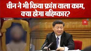 चीन ने टीवी सीरियल में दिखाई पैगंबर मोहम्मद की तस्वीर, इस्लामिक देश करेंगे बहिष्कार?