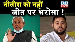 Nitish Kumar को नहीं जीत पर भरोसा ! Nitish Kumar ने चला आबादी के हिसाब से आरक्षण का दांव |#DBLIVE