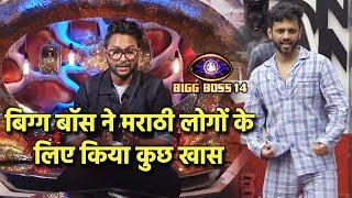 Bigg Boss 14: Marathi Logon Ke Liye Bigg Boss Ne Kal Kiya Tha Kuch Khas, Kya Aapne Notice Kiya?