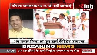 Madhya Pradesh News || Kamal Nath पर Election Commission की बड़ी कार्रवाई