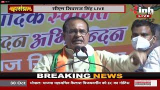 Madhya Pradesh By election || Morena से CM Shivraj Singh Chouhan की सभा
