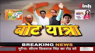 Madhya Pradesh News || By-Election 2020 वोट यात्रा Sanchi विधानसभा सीट से