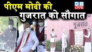 PM Modi की Gujrat को सौगात | दो दिन को Gujrat दौरे पर PM|#DBLIVE