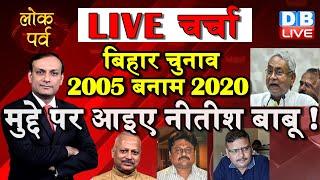 Bihar Election 2020 | बिहार चुनाव पर विशेष चर्चा | bihar chunav lalu yadav vs nitish kumar | #DBLIVE