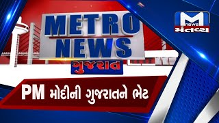 Metro News ( 30/10/2020)