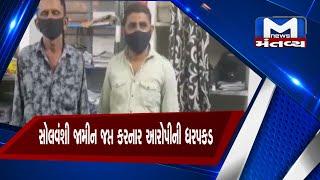 Ahmedabad : નકલી સોલવંશી જામીન જપ્ત કરનાર આરોપીની ધરપકડ