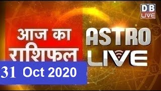31 Oct 2020 | आज का राशिफल | Today Astrology | Today Rashifal in Hindi | #AstroLive | #DBLIVE