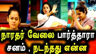 BIGG BOSS TAMIL 4|30th October 2020|PROMO 3|DAY 26|BIGG BOSS 4 TAMIL LIVE|Sanam Talk About Samyuktha