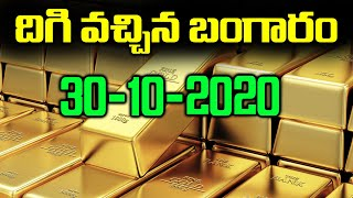Gold Price Today In India | Gold Rate 30-10-2020 | #GoldPrice | Today Gold Rates | Top Telugu TV