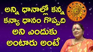 అన్ని ధానాల్లో కన్న కన్యా ధానం గొప్పది అని ఎందుకు అంటారు | Astrologer Konala Bhagyalakshmi Reddy