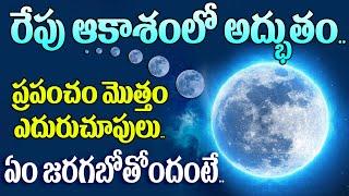 రేపు ఆకాశంలో అద్భుతం.. | Blue Moon Will be seen on October 31st after 76 years | Top Telugu TV