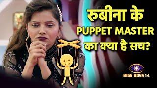 Bigg Boss 14: Rubina Kya Sach Me Hai PUPPET Master, Kaun Hai Uske Puppets? | BB 14 Latest Update