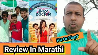 Doctor Doctor Movie Review In Marathi, Starring Prathamesh Parab And Parth Bhalerao