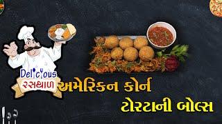 Abtak Delicious Rasthal | American corn torta Balls | Episode-135 | Abtak Special