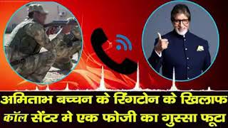 अमिताभ बच्चन के रिंगटोन के खिलाफ फूटा फ़ौजी का गुस्सा #ATV News Channel HD 24x7