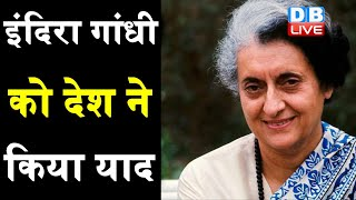 indira gandhi को देश ने किया याद   इंदिरा गांधी की पुण्यतिथि आज   #DBLIVE