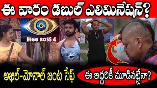 ఈ వారం డబుల్ ఎలిమినేషన్?   Bigg Boss 4 Telugu 8th Week Elimination   Akhil   Monal   Top Telugu TV